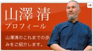 山澤清プロフィール