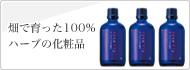 山澤清自然派化粧品